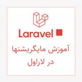 آموزش کار با migration ها در لاراول