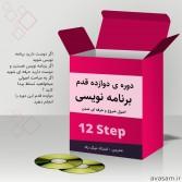 دوره ۱۲ قدم شروع برنامه نویسی