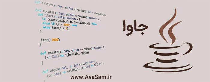بهترین زبان های برنامه نویسی برای یادگیری در سال 2019 - best programming languages for learn in 2019 - جاوا - java