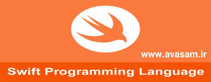 بهترین زبان های برنامه نویسی برای یادگیری در سال 2019 - best programming languages for learn in 2019 - زبان سوئیفت swift language