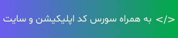 سورس کدهای آماده سایت و اپلیکیشن دیوار و شیپور